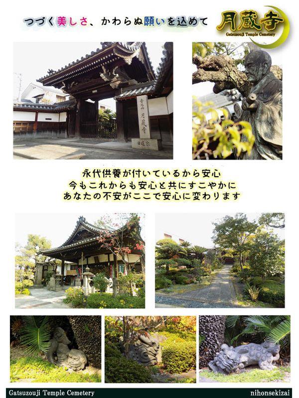 月蔵寺霊園