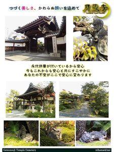 月蔵寺霊園_10018