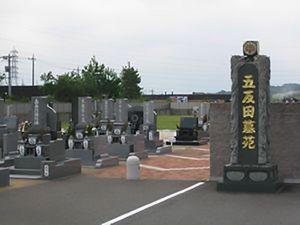 五反田墓苑_10112