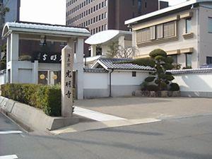 阪急岡本 光明寺墓地_10126