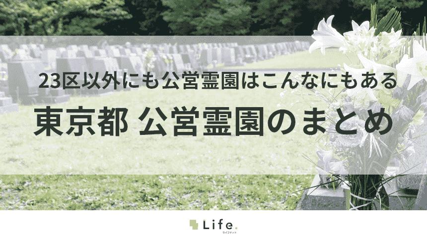 徹底調査 東京都の公営霊園についてくまなく調べました