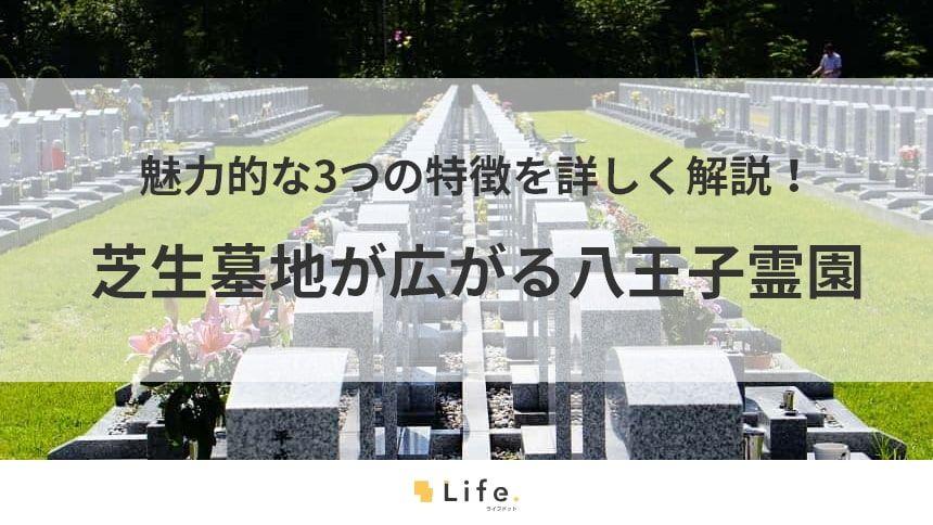 八王子霊園には広大な芝生が広がる!魅力的な3つの特徴