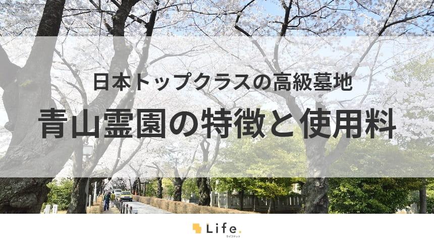 青山霊園は日本トップクラスの高級墓地!特徴や永代使用料を紹介