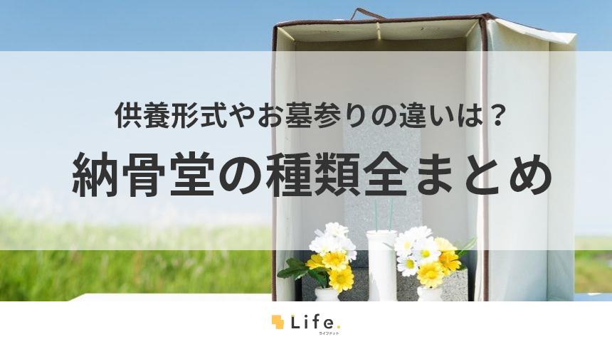 【墓じまい代行】の記事アイキャッチ