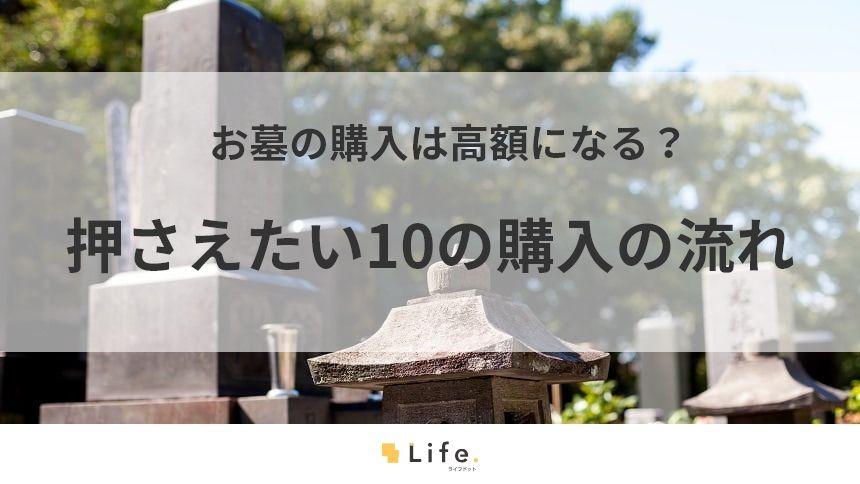 【お墓購入】アイキャッチ画像
