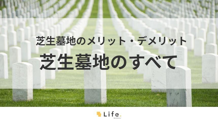 芝生墓地は一面に芝生が広がっている!メリット・デメリットと人気の理由を紹介