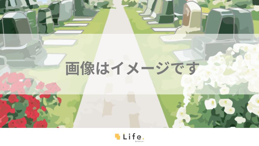メモリアルパーク花の郷聖地 相模大塚の画像イメージ