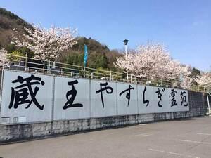 蔵王やすらぎ霊園_10788