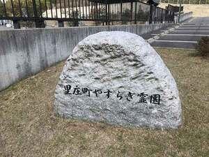 里庄町やすらぎ霊園_10939
