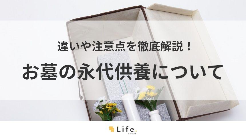お墓から永代供養をお考えの人へ 違いと注意点を詳しく解説します