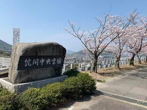 三豊市営 詫間中央霊園_11063