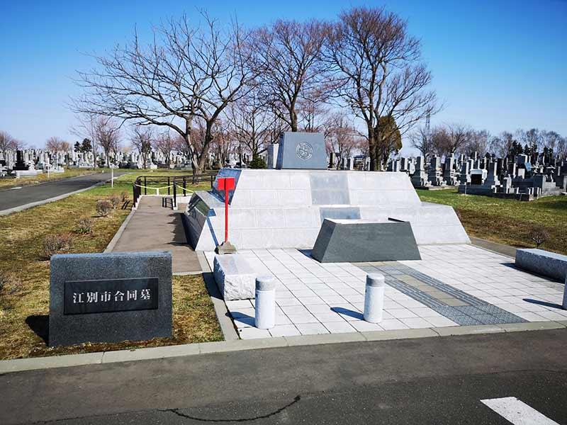 江別市営 やすらぎ苑_11094