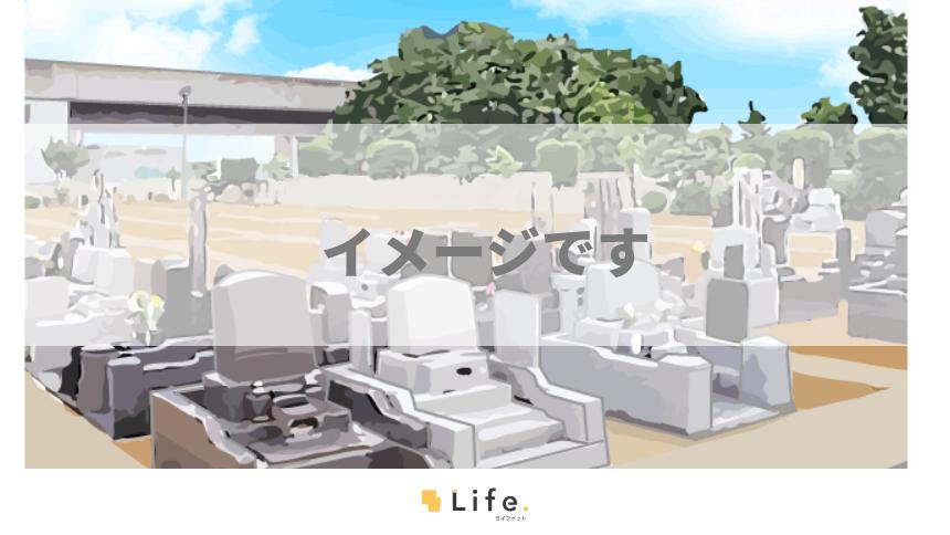 豊四季霊園のイメージ画像