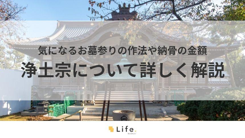 浄土宗のお墓ってどんな特徴があるの?お墓参りの作法や納骨の金額も知りたい!