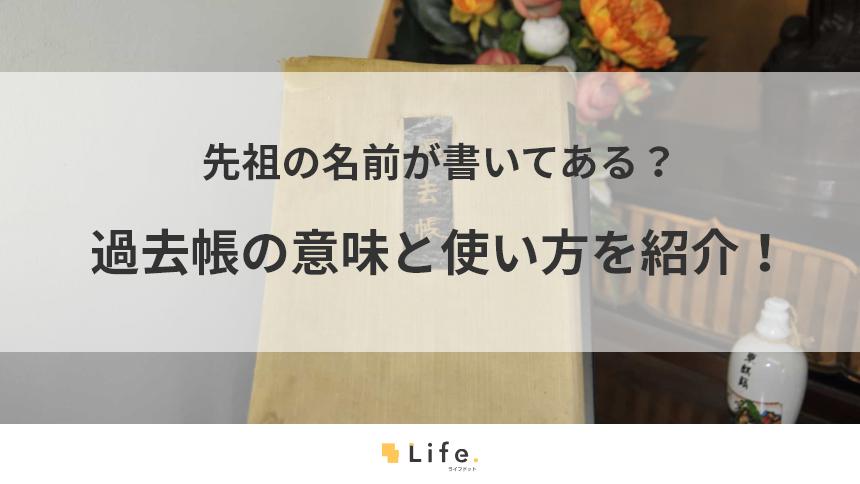 折本タイプの過去帳記事アイキャッチ