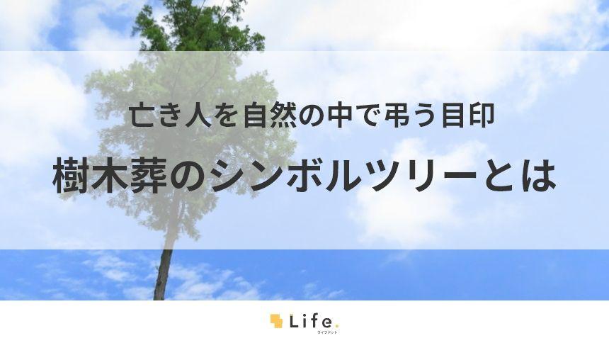 樹木葬における「シンボルツリー」の意味~亡き人を自然のなかで弔うための目印