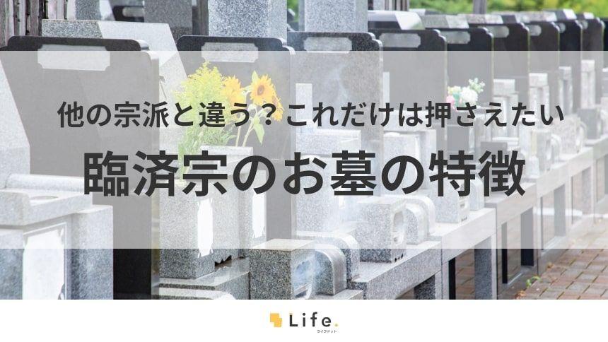 臨済宗のお墓の特徴は?法事やお墓参りの作法も解説