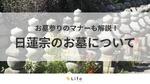 日蓮宗のお墓の特徴は?お墓参りのマナーや持ち物リストも紹介