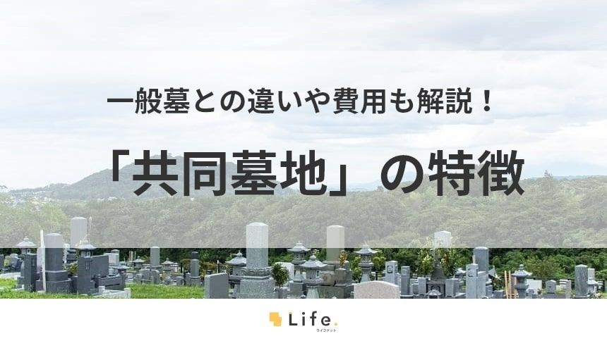 共同墓地の特徴まとめ!一般のお墓との違いを解説