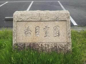 安城市営 橋目霊園_11777
