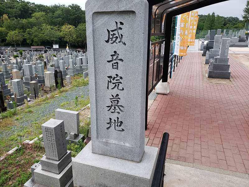 平和公園 威音院墓地_11804