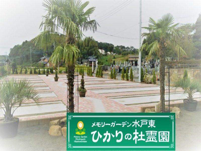 メモリーガーデン水戸東ひかりの杜霊園_11971