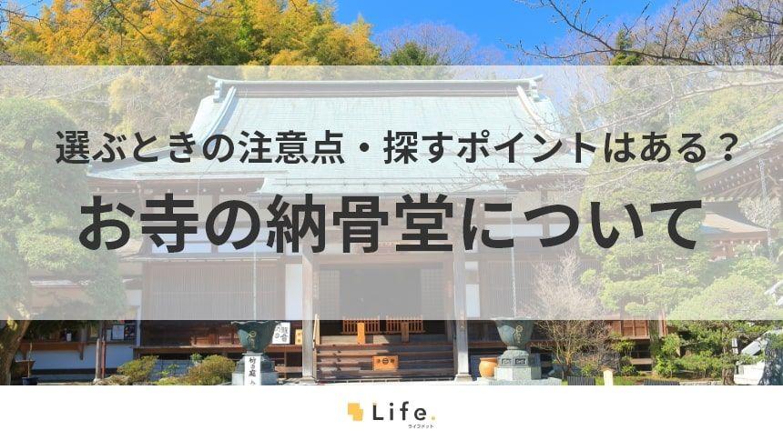 お寺の納骨堂を探したい!選ぶときの注意点や利用までの流れも解説!