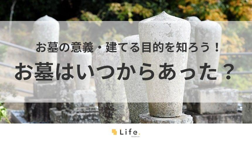「お墓はいつからあった?」お墓の意義・建てる目的を知り納得のお墓選びを!