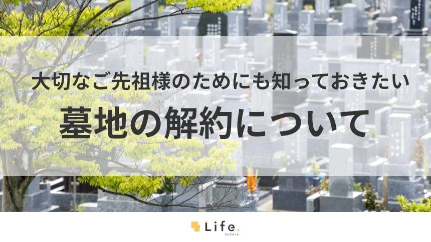 墓地の解約についてわかりやすく解説~ご先祖様を大切にするためにも~