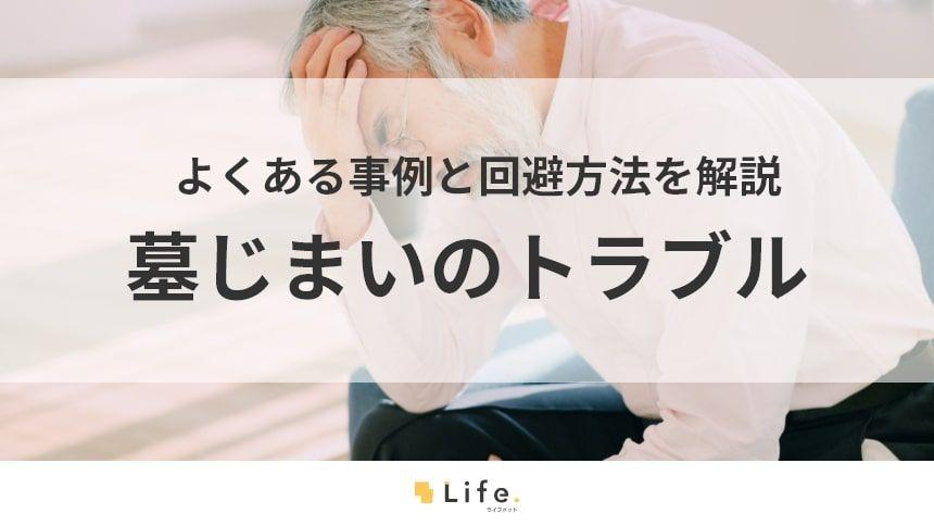 【事例紹介】墓じまいのトラブルを親族・寺院・石材店ごとに紹介!