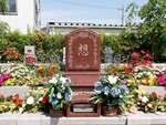 世田谷やすらぎ墓苑 花壇葬セレナージュ