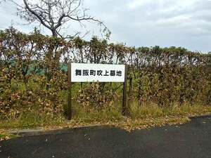 浜松市営 舞阪吹上墓地_12769