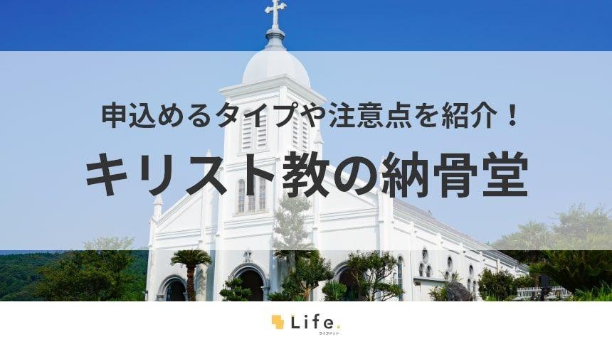 キリスト教でも納骨堂を使える?申込めるタイプや注意点を紹介