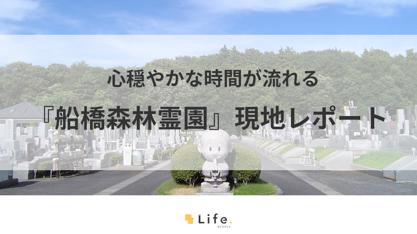緑に囲まれた、アクセス便利な人気公園墓地 船橋森林霊園
