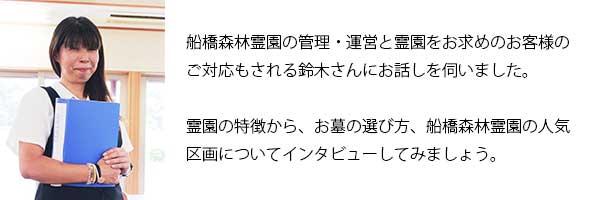 船橋森林霊園を管理・運営する鈴木さん