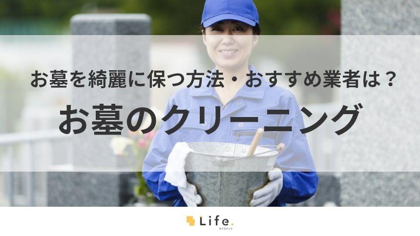 【お墓 クリーニング】アイキャッチ