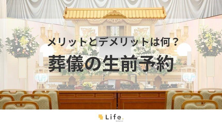 「葬儀の予約」について考える~葬儀の生前予約の特徴について