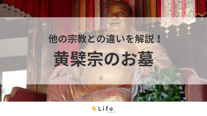 黄檗宗のお墓の特徴とは?お墓参りの作法も知りたい!