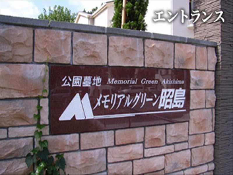 メモリアルグリーン昭島_13140