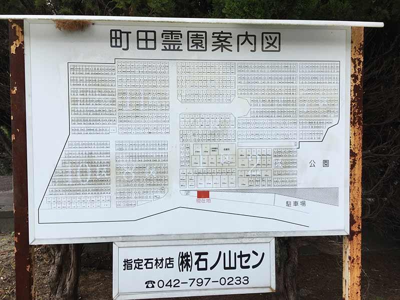 グリーンパーク新町田霊園_13323