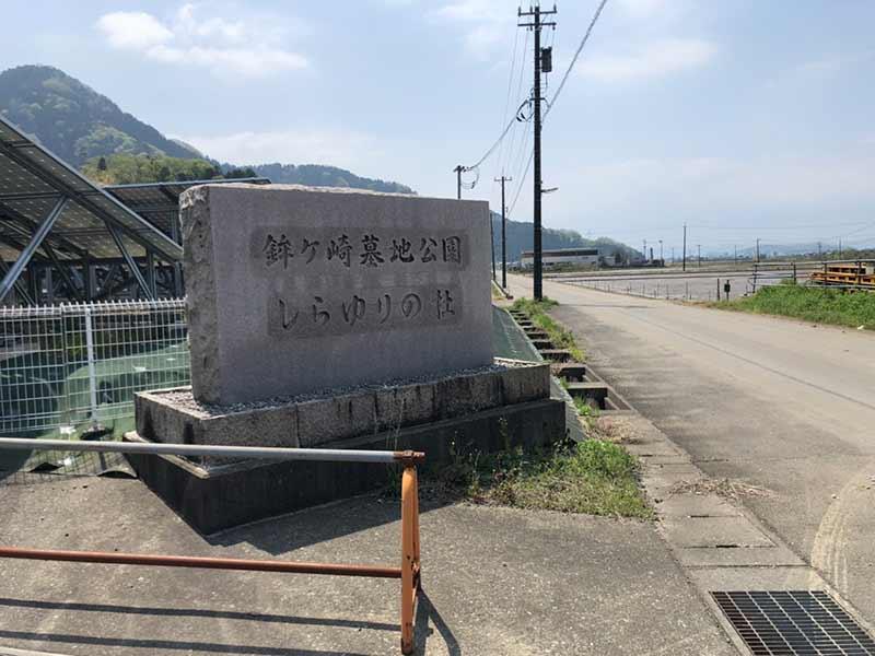 鉾ヶ崎墓地公園 しらゆりの杜_13798