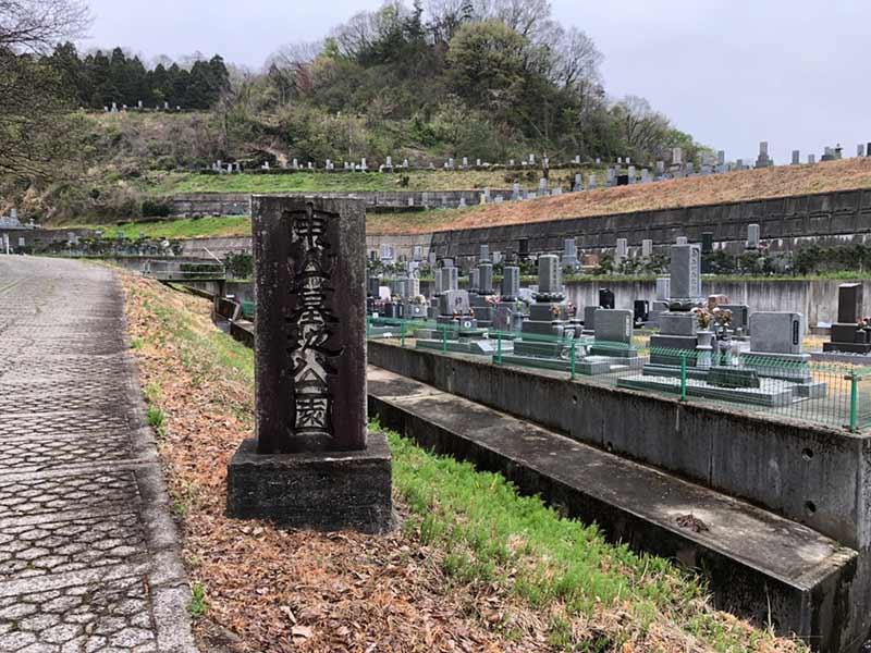 福井市営 東山墓地公園_13815