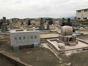 宮領第2墓地_13844