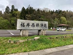 福井西部浄苑_13884
