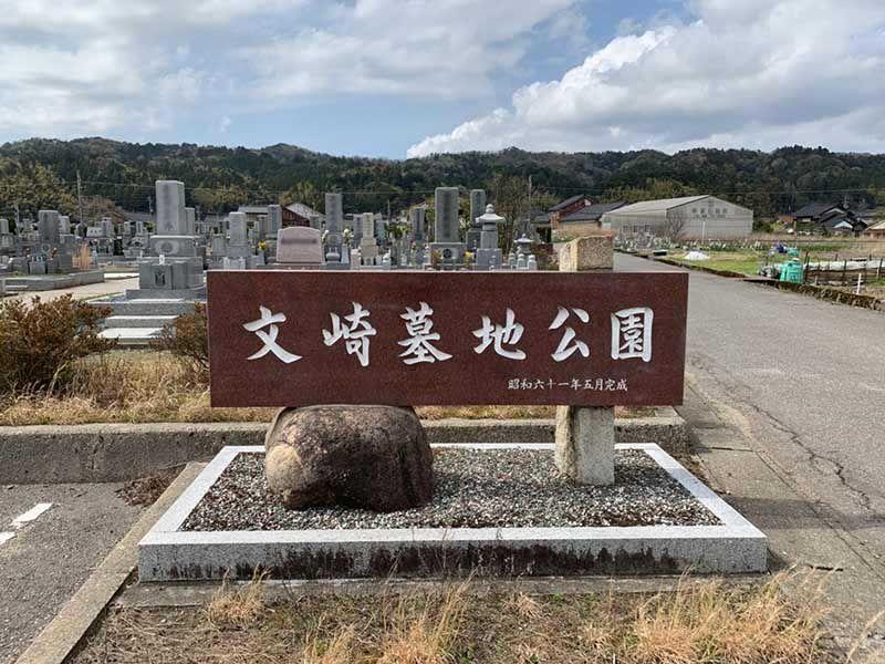 中能登町営 文崎墓地公園_13946