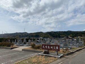 中能登町営 文崎墓地公園_13947