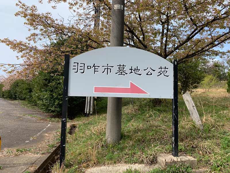 羽咋市営 墓地公苑_13958