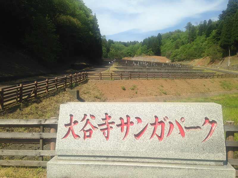 泰澄大師霊園 大谷寺サンガパーク_14104