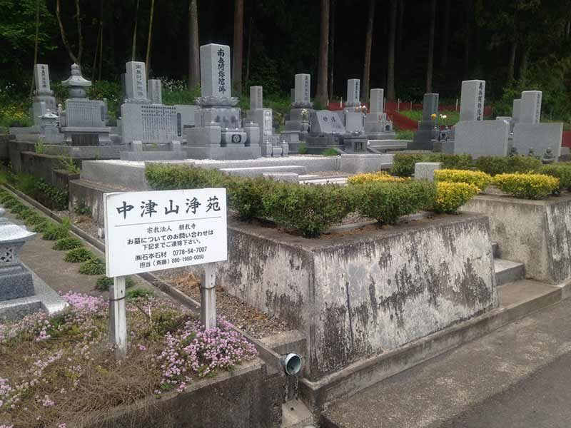 中津山浄苑_14105