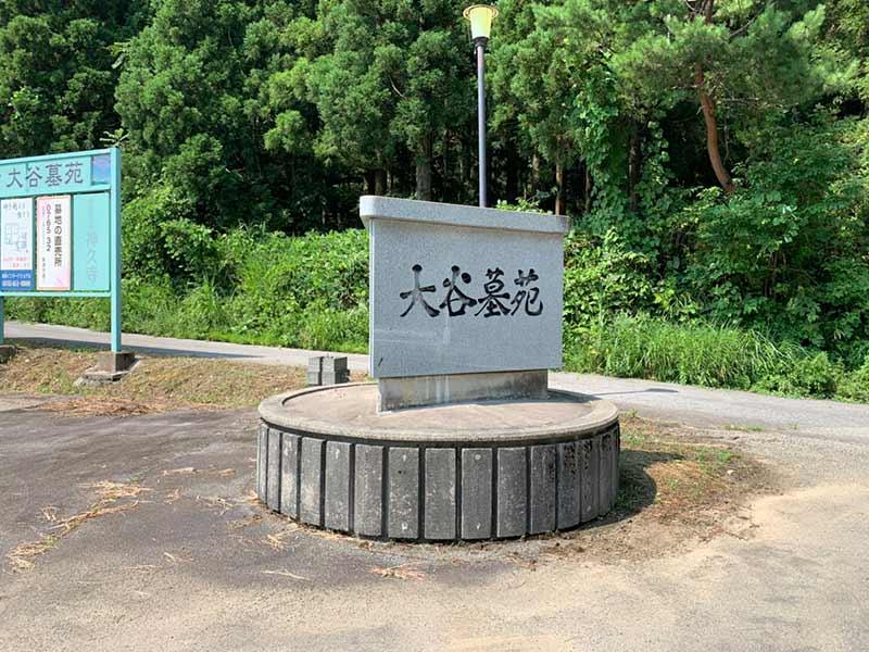 大谷墓苑_14162